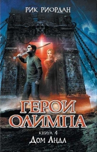 The House of Hades Russian Cover